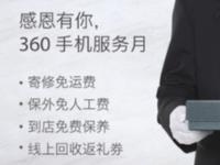 福利优厚贴心为用户 360手机服务月启动
