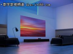米家激光投影电视明日开启众筹 150寸巨幕不足万元
