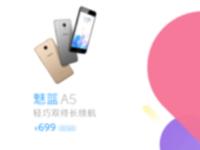 699元售价轻巧精致长续航 魅蓝A5正式登陆市场