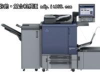 柯尼卡美能达AccurioPress C2070系列彩色数字印刷系统重磅登场