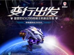 全新X动力 雷霆世纪X299新品京东预售开启