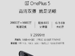 一加手机5(64GB版)全面开放购买 不抢购不排队
