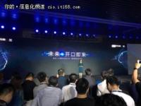 涂鸦智能携手阿里天猫精灵X1 中国市场之战一触即燃