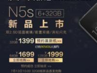 32G版360手机N5s发布 售价1399元今天开启预约