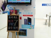魅族PRO 7线下专卖店接受预约 8月初登陆市场
