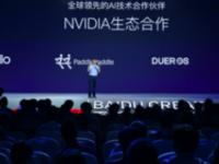 NVIDIA与百度携手加速人工智能发展,直面竞争了谁?