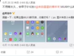 小米产品总监自曝MIUI9发布时间 早于8月16日