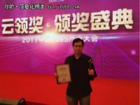 拉勾云人事荣获2016-2017最佳人力资源SaaS产品奖