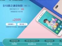 金立S10薛之谦定制版开启预约 717台签名版加量不加价