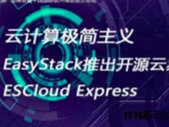 拓展应用边界,EasyStack推出开源行业云平台ESCaaS