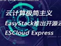 中国首家!EasyStack发布企业级容器Linux操作系统