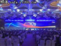 智进・御远!2017年C3安全峰会盛大召开