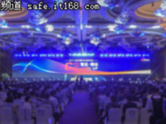 智进·御远!2017年C3安全峰会盛大召开