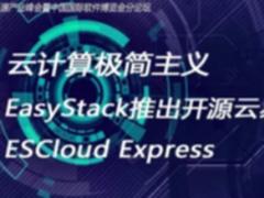 云计算极简主义,EasyStack推出开源云易捷版ESCloud Express