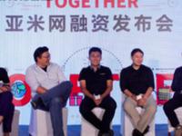 亚米网完成A轮一千万美金融资 GGV纪源资本领投