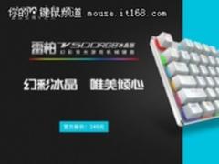 幻彩冰晶 雷柏V500RGB冰晶版幻彩背光游戏机械键盘上市