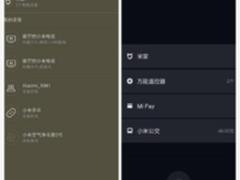 官方首次曝光MIUI9功能 新锁屏更实用