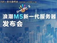 """GIVE ME FIVE"":浪潮M5新一代服务器要来了"