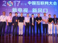 """""""中国互联网电视生态论坛""""在京举办 聚焦互联网新风口"""