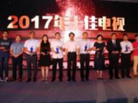 2017中国数字电视产业发展大会,创维电视再创佳绩摘得殊荣!