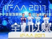 IFAA首度开放互联网身份认证能力 一套方案支持全部机型