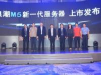 智慧计算时代的极致设计 浪潮M5新一代服务器正式发布