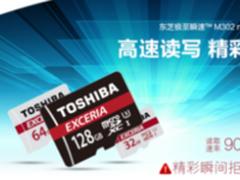 精彩不断档!东芝(micro SD) 高速存储卡