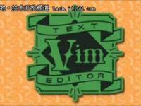 破解Vim退出的尴尬窘境,Vim操作全集锦