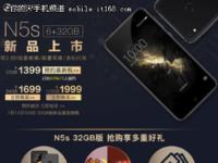 32GB版360手机N5s今日开售 购机送价值1499元游戏礼包