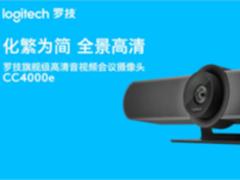 罗技旗舰级高清音视频会议摄像头CC4000e震撼上市