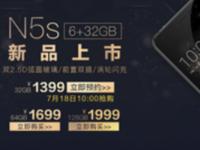 千元价位无对手 360手机N5s新32GB版仅售1399元
