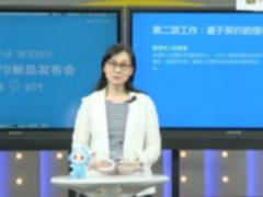 云之家宋凯联合北大教授陈春花秀V9新版本黑科技