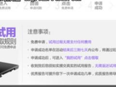 金速天猫店4周年店庆:首轮固态硬盘免费试用,开始了!