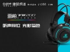 雷柏VH200耳机推荐听大片—变形金刚5