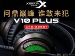 西伯利亚V10plus网咖特供版游戏耳机正式上市