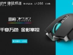 金彩超跑 雷柏V90电竞光学游戏鼠标上市