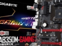 超人气游戏主板 技嘉AB350M-Gaming 3热售中
