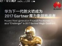 华为迈入Gartner企业防火墙魔力象限的挑战者象限
