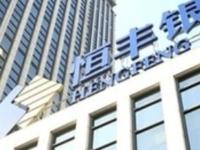 恒丰银行抢先布局金融云平台,背后原来是它!
