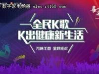 """为庆30周年,创维发起""""全民K歌,K出健康新生活""""活动"""
