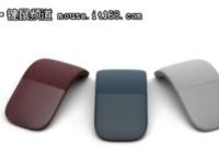 699元!微软全新Arc鼠标上市:可弯可直