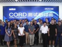 首次CORD测试研讨会成功举办 全面推进CORD应用部署