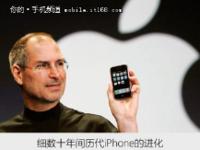 iPhone8还会开启下一代革命吗 细数十年间历代iPhone的进化