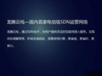 全国首家SDN运营网落地北京数百栋商业楼宇