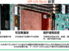 紫光新华三发布全新HPE Integrity i6服务器 HP-UX将持续演进