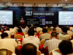 """""""2017年中国通信网络优化高级研讨会""""在京圆满举行"""