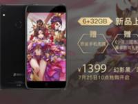 360手机N5s 32GB蓝色版隆重登场 价格不变还是1399元