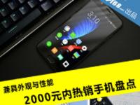 兼具外观与性能 2000元内热销手机盘点