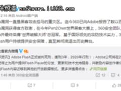 Adobe放弃Flash后  360公开承诺为Flash用户守护到底