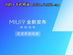MIUI9将于7月27日正式开启内测 第一时间快如闪电